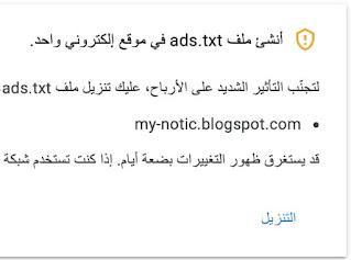 إنشاء ملف ads.txt