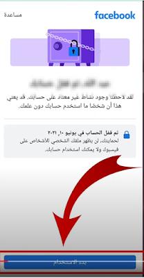 حل مشكلة تم قفل حسابك الفيسبوك فتح الحساب بثواني