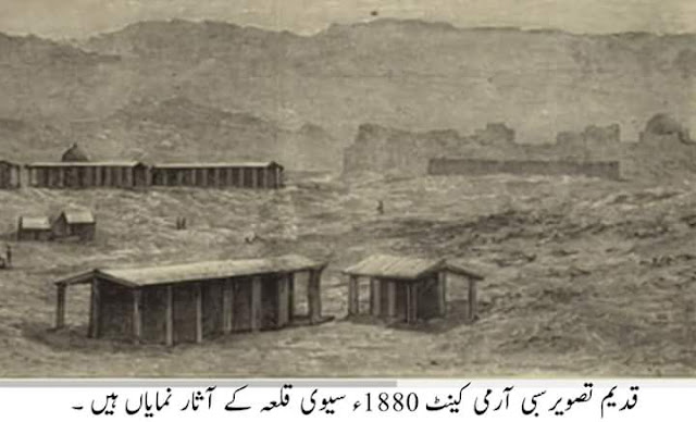 Old Photo of Sibi Fort