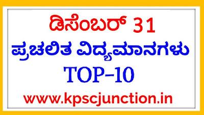 Top Current Affairs Quiz Questions: 31 December 2019