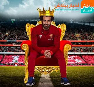 رسميا محمد صلاح ينافس على لقب لاعب القرن ٢١ للتصويت من هنا