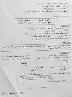 """تجميع امتحانات   للصف الرابع الإبتدائى """"الفعلى """" لغة عربية  إدارات ترم أول لتدريب عليها 81383962_2629321517299846_281137044388839424_n"""
