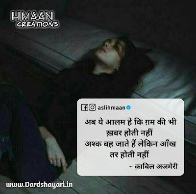 Sad Girl Shayari Quotes Images In Hindi, sad love quotes for alone girl, hindi shayari quotes, sad shayari quotes images, bewafa shayari, rona shayari, Painful Shayari