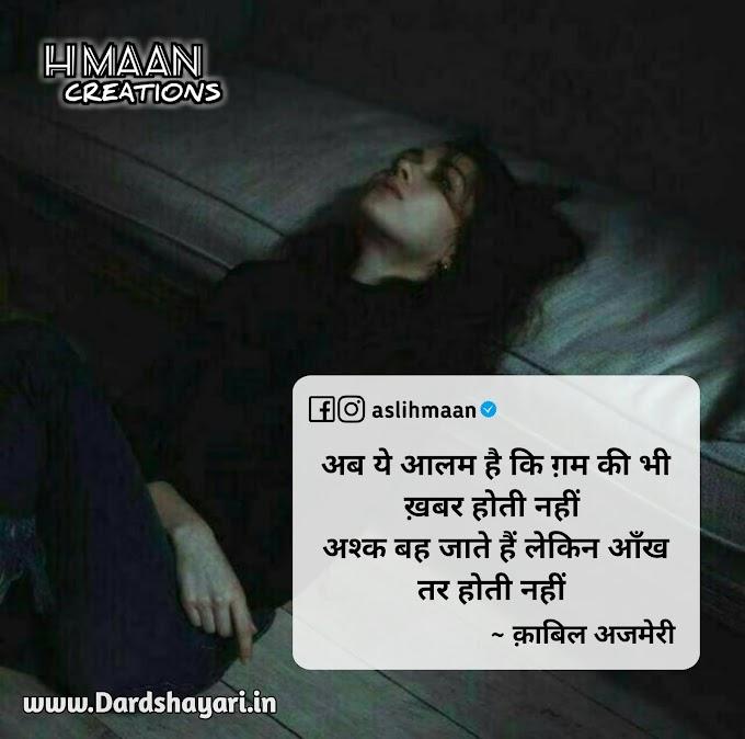 Ashak Beh Jate Hain Lekin Aankh Tar Hoti Nhi | Sad Girl Shayari Quotes In Hindi