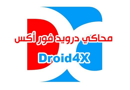تحميل برنامج محاكي الاندرويد درويد فور إكس Droid4X