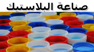 صناعة البلاستيك نظرة عامة على إعادة تدوير البلاستيك