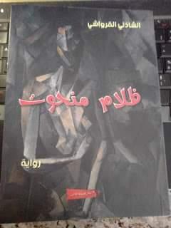 """اصدارات/ صدور رواية"""" ظلام منحوت """" للشاعر والروائي الكبير:  الشاذلي القرواشي."""