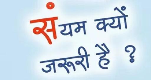 संयम क्या है? एक युद्ध अपने ही विरुद्ध ? नहीं, जाने अर्थ, प्रकार या आशय - Sanyam in Hindi