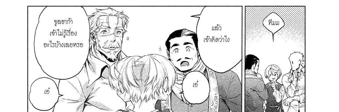 อ่านการ์ตูน Henkyou no Roukishi - Bard Loen ตอนที่ 8 หน้าที่ 40