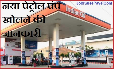 What are the conditions and rules for opening a new petrol pump