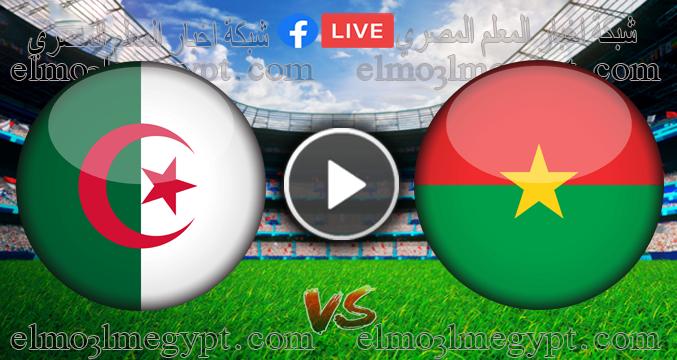 يلا شوت   الأن مشاهدة مباراة الجزائر وبوركينا فاسو بث مباشر اليوم 7-9-2021 يوتيوب في تصفيات كأس العالم 2022 أفريقيا