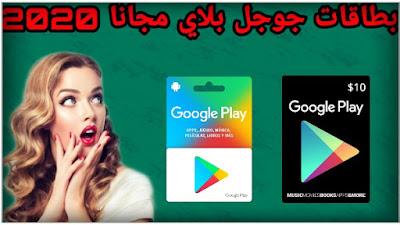 ربح بطاقات جوجل بلاي مجانا 2020