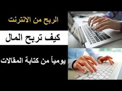 الربح عن طريق كتابة المقالات