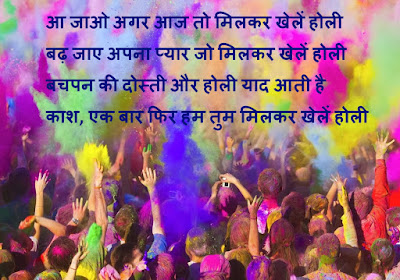 Happy Holi 140 Character Sms in Hindi