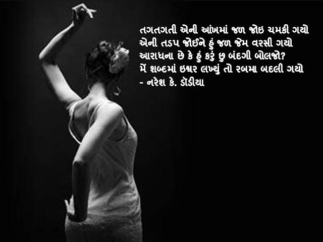 तगतगती एनी आंखमां जळ जोइ चमकी गयो   Gujarati Muktak By Naresh K. Dodia