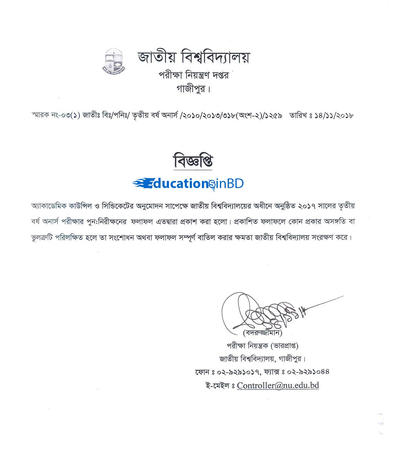 National University Honours 3rd year Challenge Result 2019 2