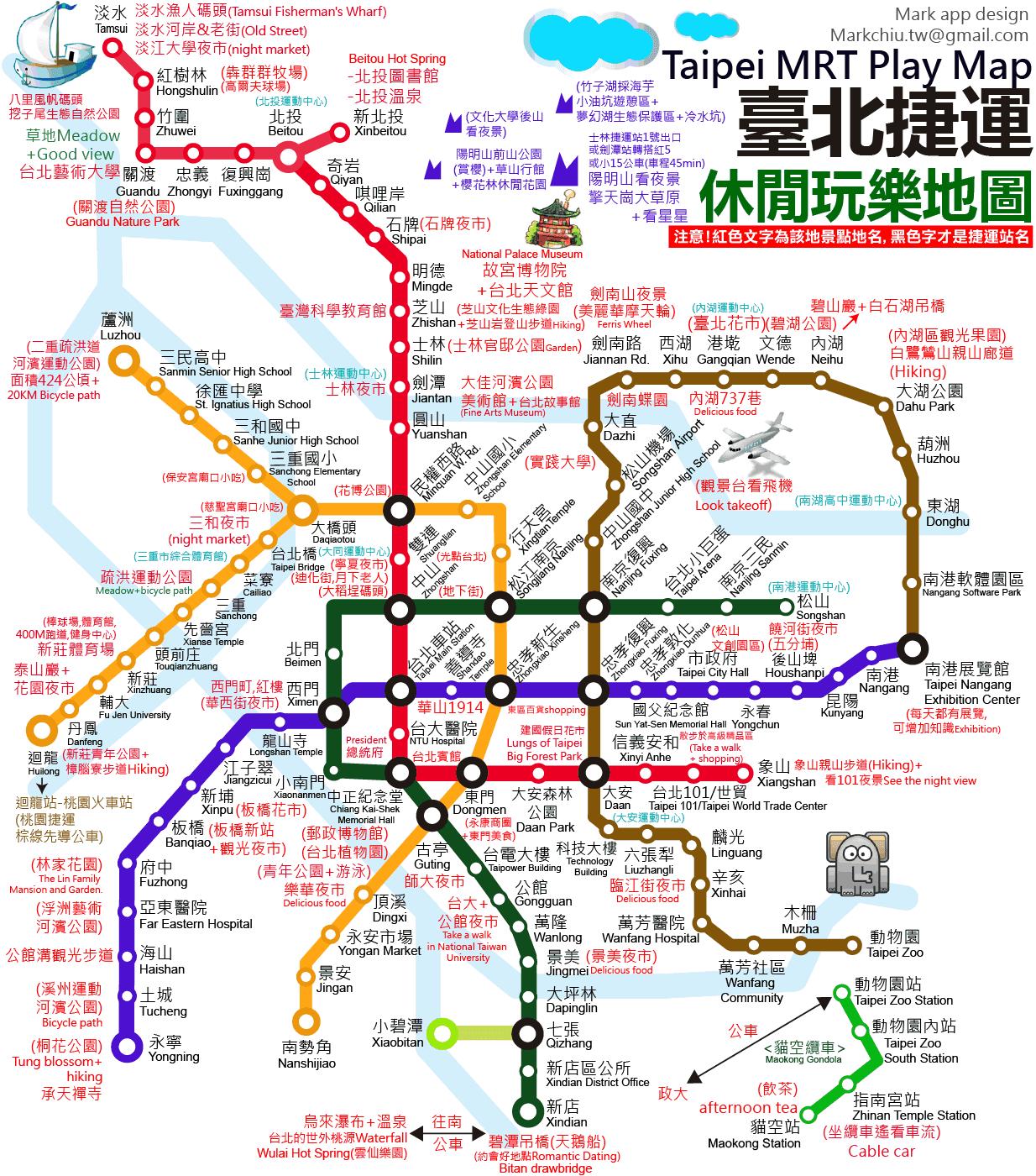 臺北捷運玩樂|- 臺北捷運玩樂| - 快熱資訊 - 走進時代