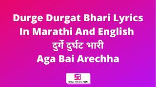 Durge Durgat Bhari Lyrics In Marathi And English