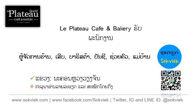 Le Plateau Cafe & Bakery ເລີປລາໂຕ້ ຕ້ອງການທີມງານເພີ່ມ. ດັ່ງ 6 ຕຳແໜ່ງລຸ່ມນີ້