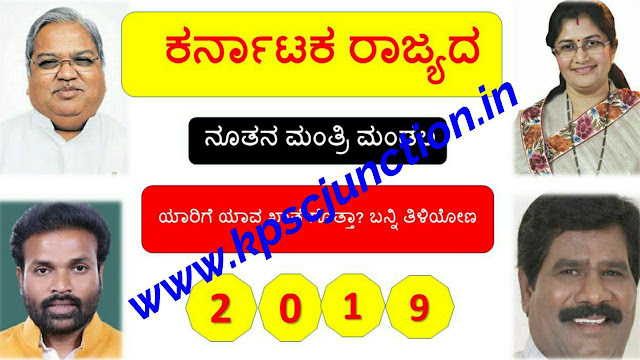 KARNATAKA GOVERNMENT CABINET MINISTER LIST 2019