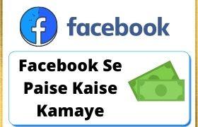 Facebook se paise kaise kamaye - Top 10 Tarike