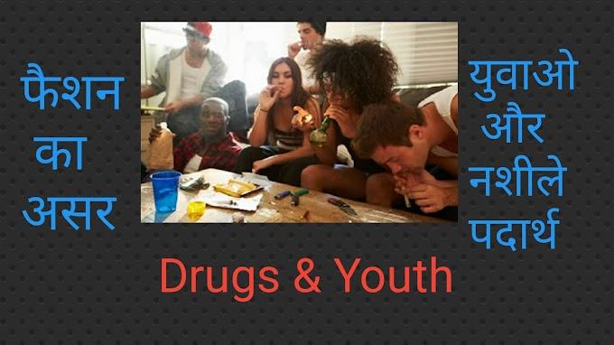 Drugs & Youth युवा और नशीले पदार्थ ड्रग्स