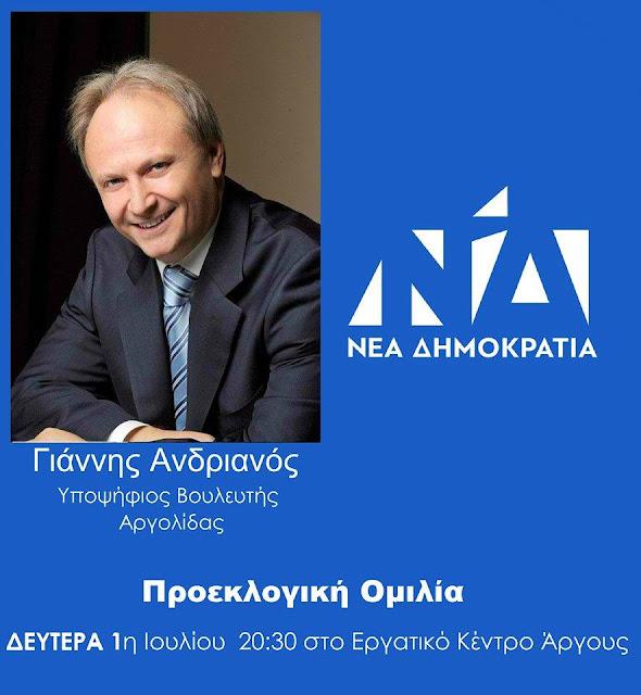 Σήμερα η κεντρική προεκλογική ομιλία του Γιάννη Ανδριανού στο Άργος