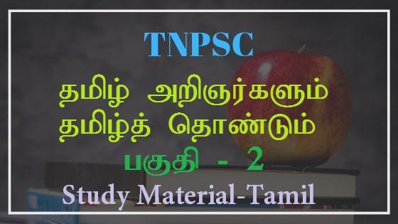 Tamil scholars Brief Explanation Part 2