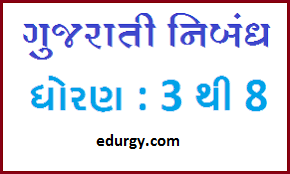 GUJRATI SUBJECT ESSAY ALL ESSAY DOWNLOAD KARO- USEFUL FOR ALL SCHOOL AND TEACHER.