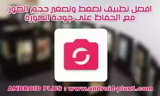 افضل تطبيق لضغط وتصغير وتحويل صيغ الصور دون التاثير على جودتها للاندرويد، download-app-photo-image-compression-converter-jpg-png