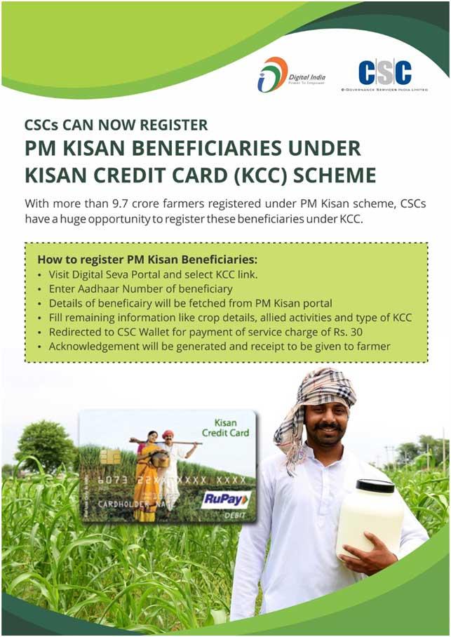 kisan credit card apply csc