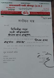 #JaunpurLive : अंखड प्रताप यादव ने विधानसभा अध्यक्ष के पद से दिया इस्तीफा