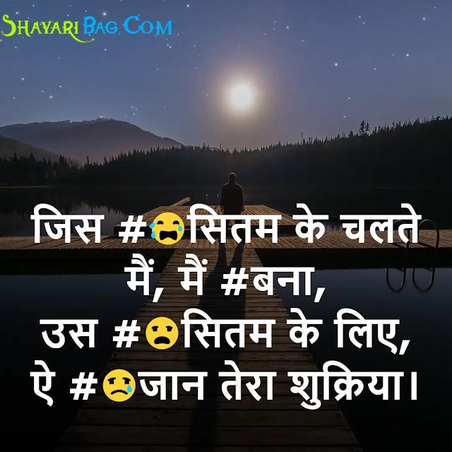 Whatsapp Hindi Status On Sad