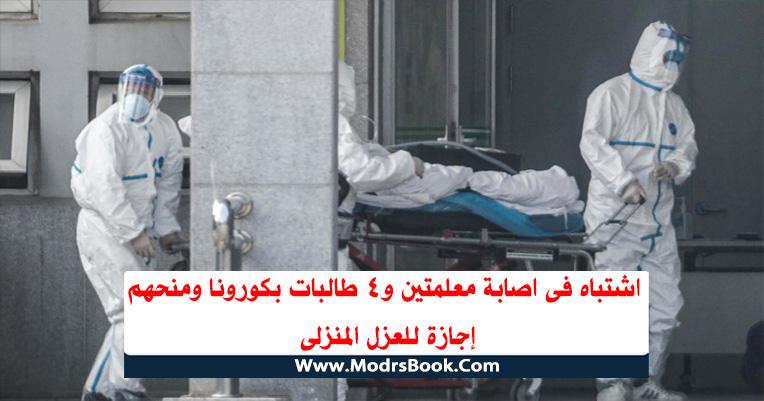 اشتباه فى اصابة معلمتين و4 طالبات بكورونا ومنحهم إجازة للعزل المنزلى