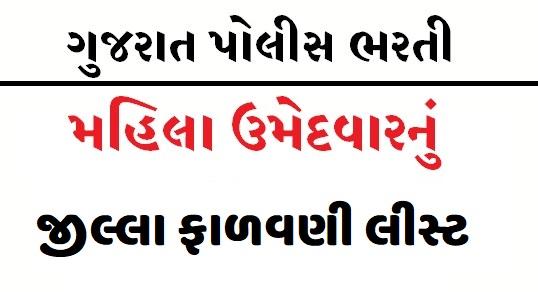 Gujarat Police Bharati 2021