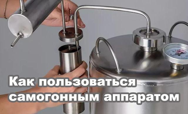 Как пользоваться самогонным аппаратом