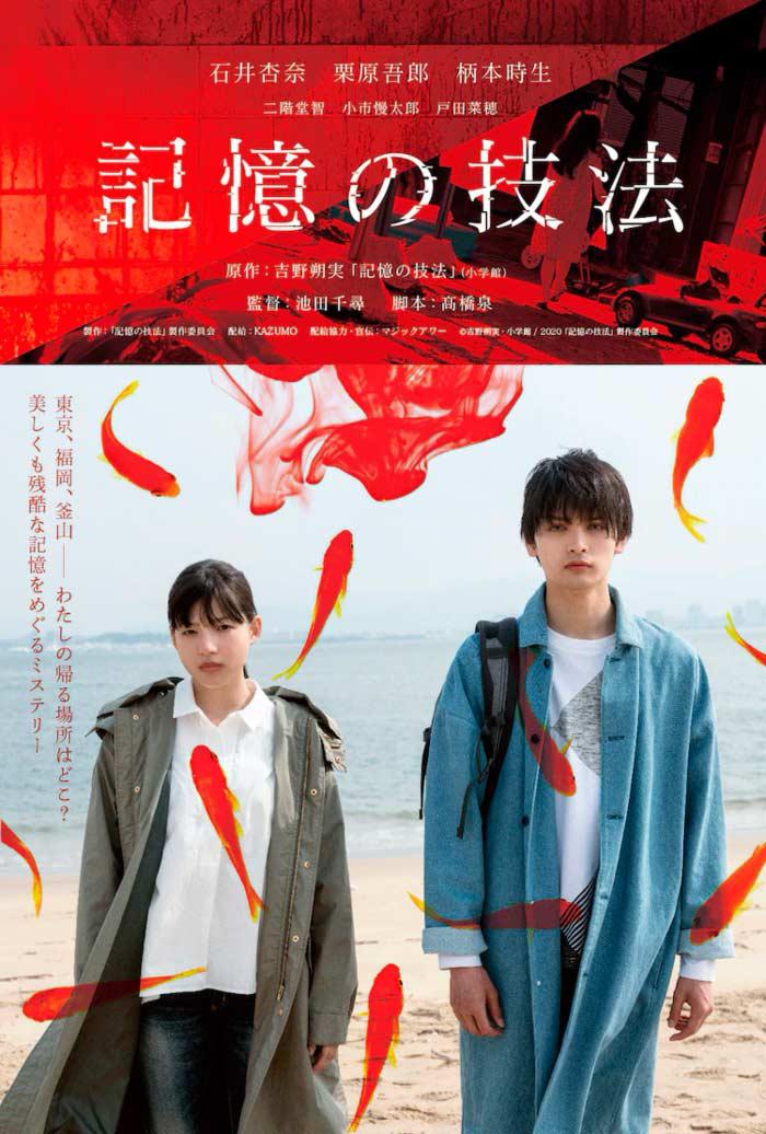 The Art of Memory (Kioku no Gihou) live-action film - Chihiro Ikeda - poster