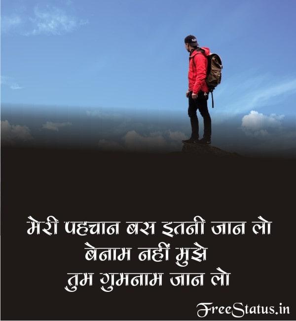 Meri-Pahchan-Bas-Itani-Jaan-Lo