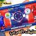 تحميل لعبة كرة قدم بتعليق عربي للاندرويد و بدون انترنت