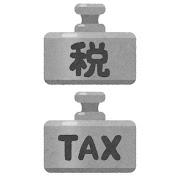 重い税金のイラスト