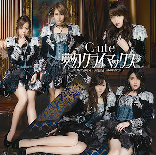 ℃-ute - Singing~あの頃のように~ 歌詞 c-ute-singing-just-like-back-in-the-day-lyrics