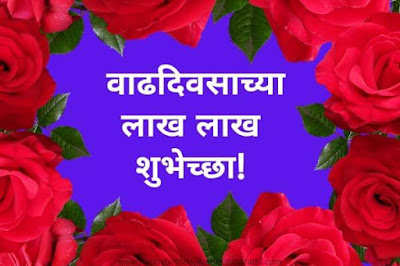 birthday wishes images in marathi