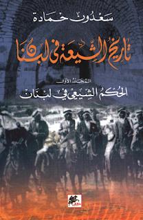 الجزء الأول من كتاب تاريخ الشيعة في لبنان - الحكم الشيعي في لبنان