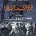 الجزء الأول من كتاب تاريخ الشيعة في لبنان - الحكم الشيعي في لبنان pdf سعدون حمادة