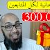 تقديم 1101 محتوى إنجليزي مجانا لكل المدونين   هدية هشام هاشم