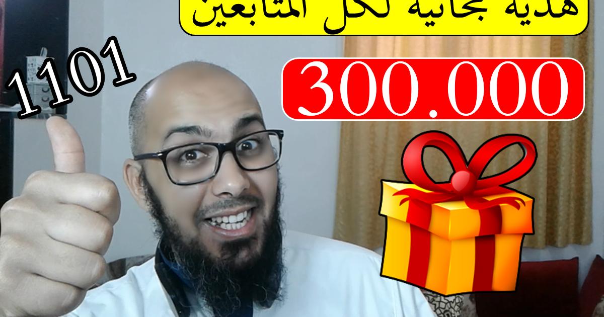 تقديم 1101 محتوى إنجليزي مجانا لكل المدونين | هدية هشام هاشم