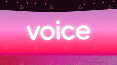 Block.one запустила социальную сеть Voice на базе блокчейна EOS