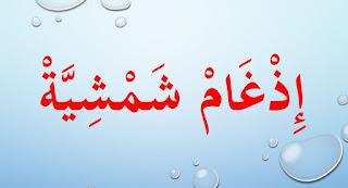 Contoh Idgham Syamsiyah Lengkap