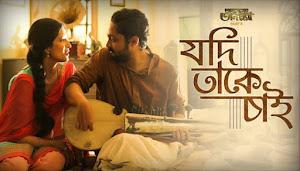 Jodi Takey Chai Lyrics (যদি তাকে চাই) Tansener Tanpura 2