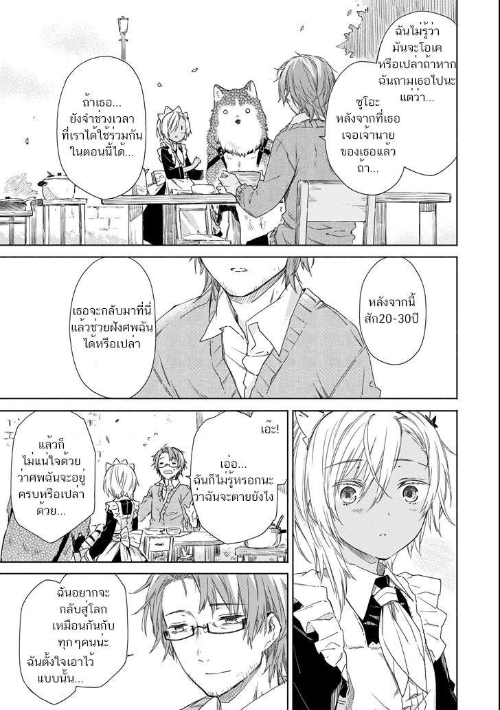 อ่านการ์ตูน Tabi to Gohan to Shuumatsu Sekai ตอนที่ 3 หน้าที่ 39